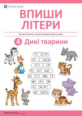 Впиши літери: дикі тварини