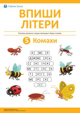 Впиши літери: комахи