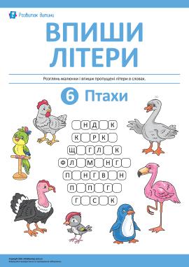 Впиши літери: птахи