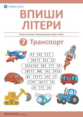 Впиши літери: транспорт
