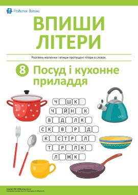 Впиши літери: посуд і кухонне приладдя