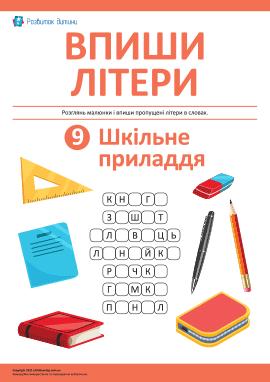 Впиши літери: шкільне приладдя