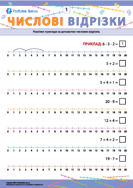 Числові відрізки: розв'язуємо приклади