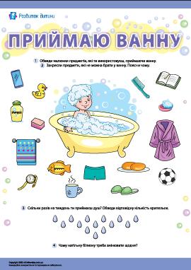 Приймаю ванну: особиста гігієна
