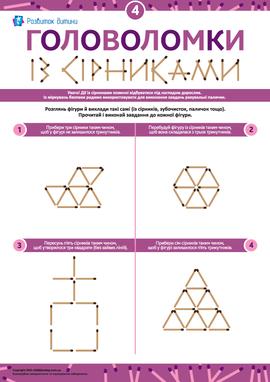 Розв'язуємо головоломки із сірниками № 4