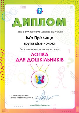Диплом «Логіка для дошкільників»