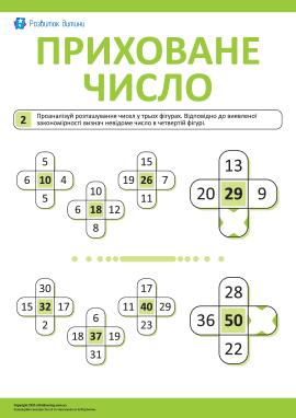 Тренуємо логіку, знаходячи приховані числа № 2