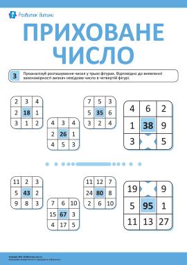 Тренуємо логіку, знаходячи приховані числа № 3
