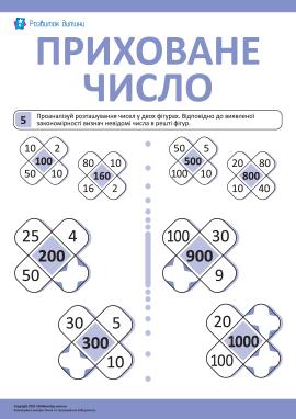 Тренуємо логіку, знаходячи приховані числа № 5