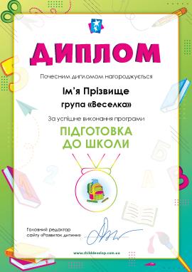 Диплом «Підготовка до школи»