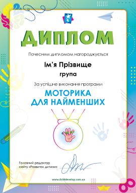 Диплом «Моторика для найменших»