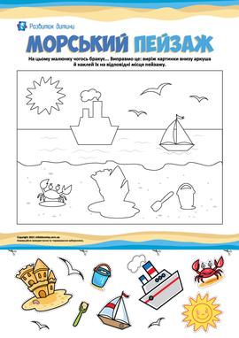 Аплікація «Відпочинок на морі»