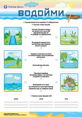 Водойми: учимося розрізняти