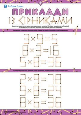 Розв'язуємо приклади із сірників № 4