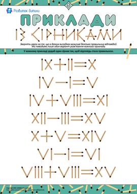 Розв'язуємо приклади із сірників № 5