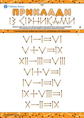 Розв'язуємо приклади із сірників № 6