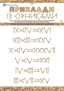 Розв'язуємо приклади із сірників № 7