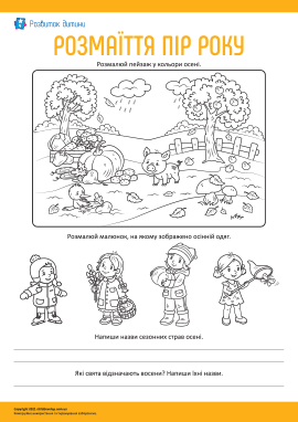 Вивчаємо розмаїття пір року: осінь