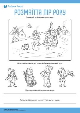 Вивчаємо розмаїття пір року: зима