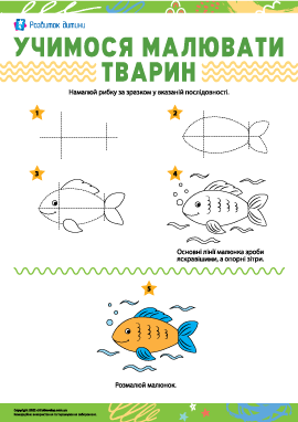 Учимося малювати тварин: рибка