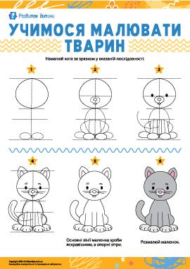 Учимося малювати тварин: кіт
