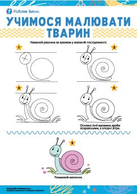 Учимося малювати тварин: равлик