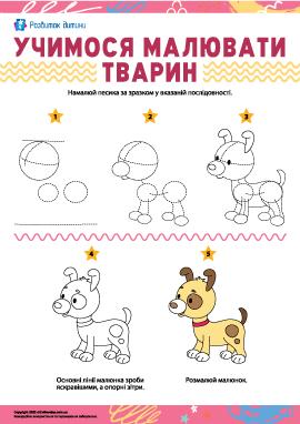 Учимося малювати тварин: песик