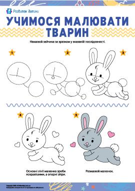 Учимося малювати тварин: зайчик