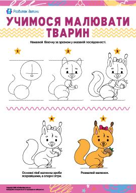 Учимося малювати тварин: білочка