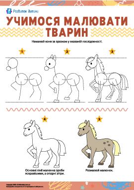 Учимося малювати тварин: кінь