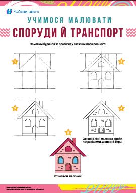 Учимося малювати cпоруди: будинок