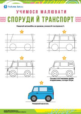 Учимося малювати транспорт: автомобіль