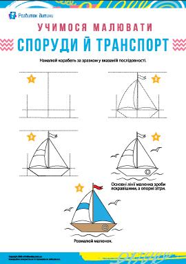 Учимося малювати транспорт: корабель