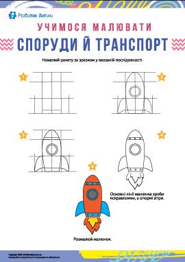 Учимося малювати транспорт: ракета