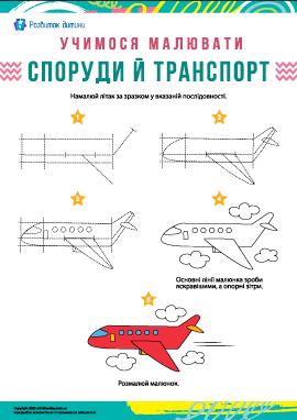 Учимося малювати транспорт: літак