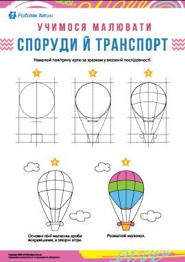 Учимося малювати транспорт: повітряна куля