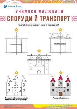 Учимося малювати споруди: замок