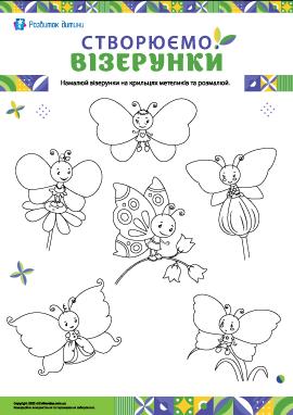 Вигадуємо візерунки на крильцях метеликів