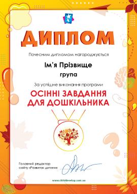 Диплом «Осіння програма дошкільника»