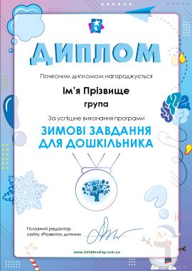 Диплом «Зимова програма дошкільника»