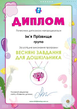 Диплом «Весняна програма дошкільника»