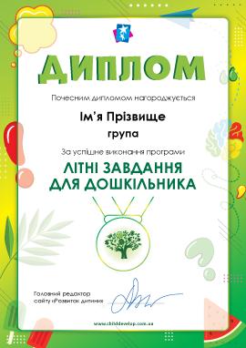 Диплом «Літня програма дошкільника»