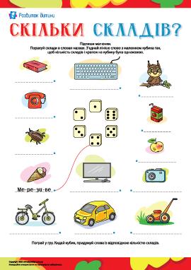 Скільки складів: аналізуємо слова