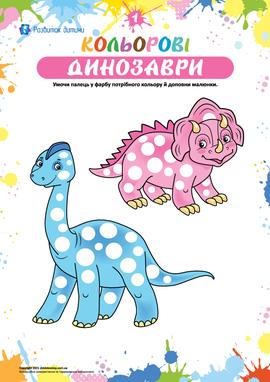 Кольорові динозаври: розвиваємо моторику