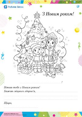 Створюємо листівку до Нового року