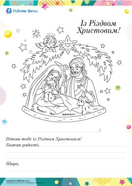 Створюємо листівку до Різдва