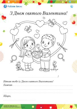 Створюємо листівку до Дня святого Валентина