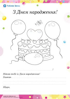 Створюємо листівку до дня народження
