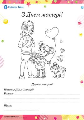 Створюємо листівку до Дня матері