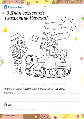 Створюємо листівку до Дня захисників і захисниць України